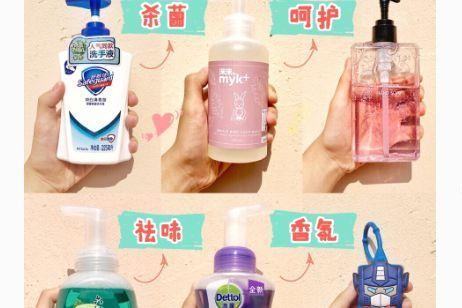洗手液杀菌吗?哪个品牌的洗手液最好用?-1