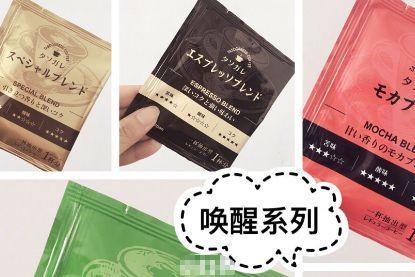 隅田川咖啡哪个好喝?唤醒系列有哪些口味?-1