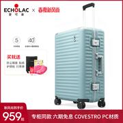 Echolac爱可乐铝框拉杆箱万向轮行李箱女男铝镁包角INS潮旅行箱子