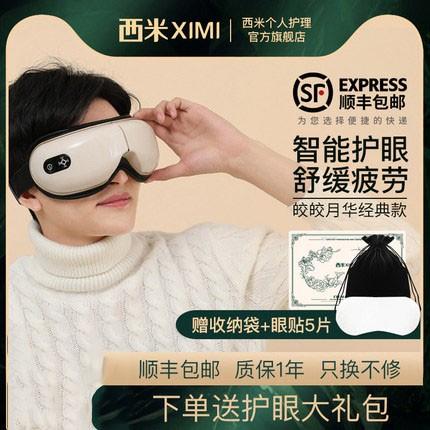 西米眼部按摩仪器护眼仪热敷智能电动气囊缓解压力疲劳眼罩黑眼圈