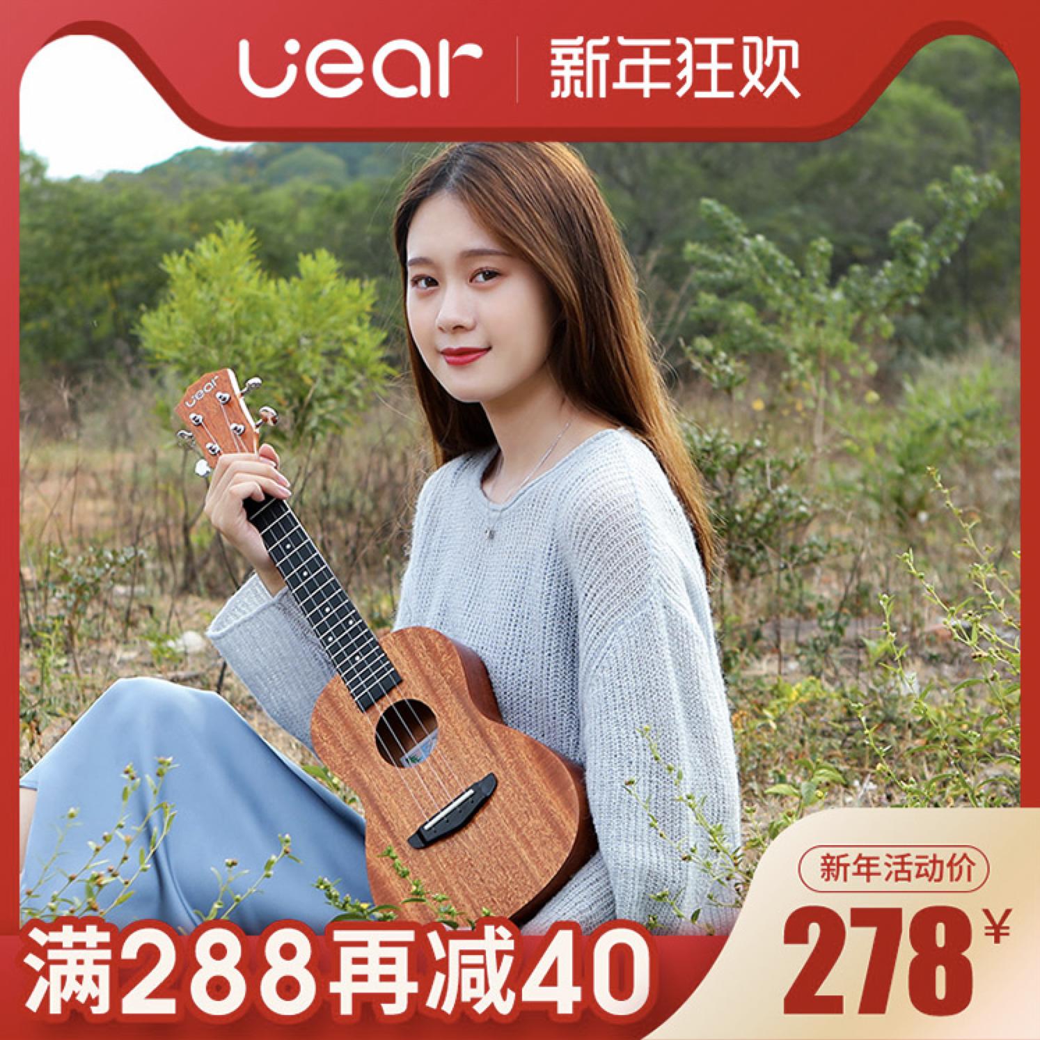 Uear乌克丽丽23寸尤克里里初学者女生款女男小吉他儿童尤里克克
