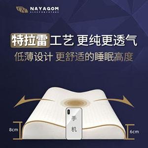 NAYAGOM/楠伢宫特拉雷乳胶枕头单人薄枕芯硅天然橡胶矮低枕护颈椎
