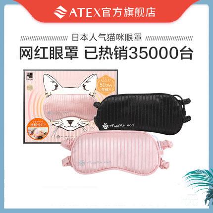 日本atex猫咪眼罩kx512热敷睡眠护眼仪眼部按摩器睡眠遮光眼罩