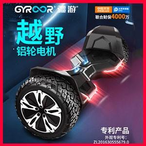 GYROOR疆游智能平衡车双轮儿童成人越野电动两轮体感车思维 X6