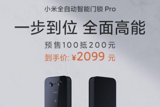 小米全自动智能门锁Pro正式开启预售,到手价2099元-1