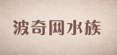 波奇网水族水族箱