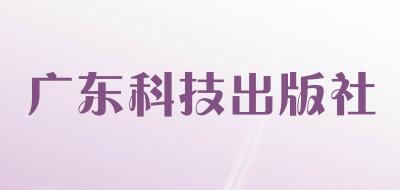 广东科技出版社是什么牌子_广东科技出版社品牌怎么样?
