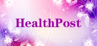 HealthPost是什么牌子_HealthPost品牌怎么样?