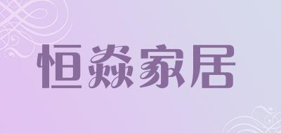 恒焱家居是什么牌子_恒焱家居品牌怎么样?
