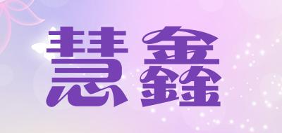 慧鑫陆战棋