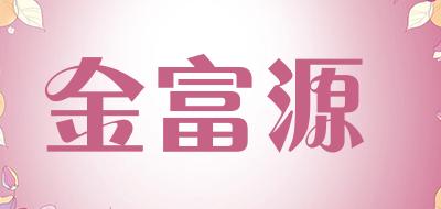 金富源是什么牌子_金富源品牌怎么样?