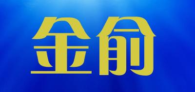 金俞是什么牌子_金俞品牌怎么样?
