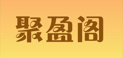 聚盈阁是什么牌子_聚盈阁品牌怎么样?