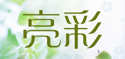 亮彩是什么牌子_亮彩品牌怎么样?