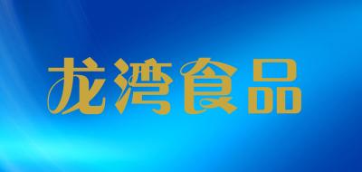 龙湾食品豆腐乳