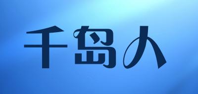 千岛人是什么牌子_千岛人品牌怎么样?