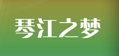 琴江之梦是什么牌子_琴江之梦品牌怎么样?