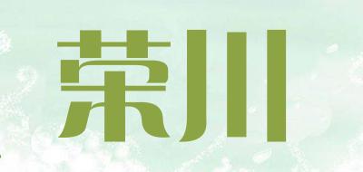 rc是什么牌子_荣川品牌怎么样?