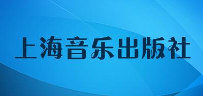上海音乐出版社是什么牌子_上海音乐出版社品牌怎么样?