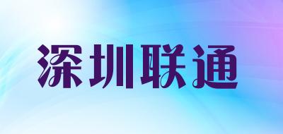 深圳联通上网卡
