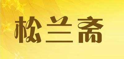 松兰斋是什么牌子_松兰斋品牌怎么样?