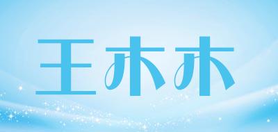 王木木速干短裤