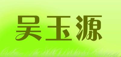 吴玉源潮式月饼