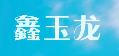 鑫玉龙是什么牌子_鑫玉龙品牌怎么样?