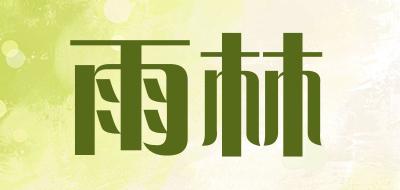 yulinguchafang是什么牌子_雨林品牌怎么样?