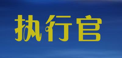 执行官品牌标志LOGO