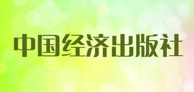 中国经济出版社是什么牌子_中国经济出版社品牌怎么样?