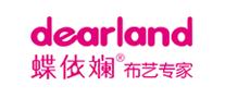 Dearland是什么牌子_蝶依斓品牌怎么样?