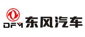 东风汽车/DFM
