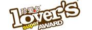 珍爱多/LOVER S SUPER AWARD