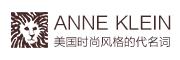 ANNE KLEIN是什么牌子_安妮克莱因品牌怎么样?