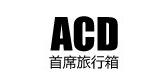 acd是什么牌子_acd品牌怎么样?