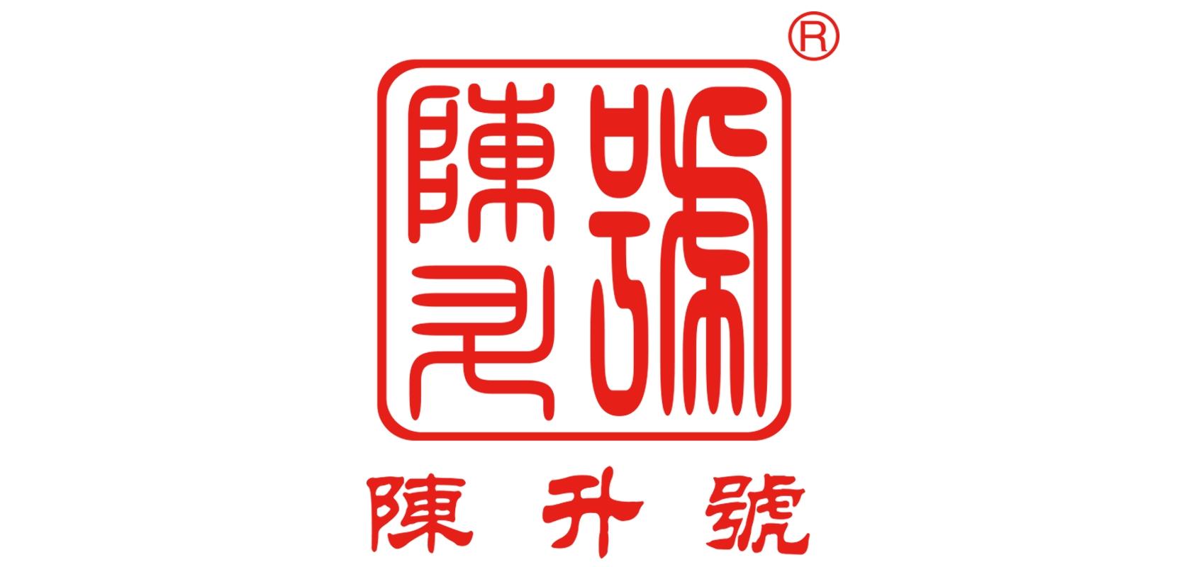 陳升號普洱茶