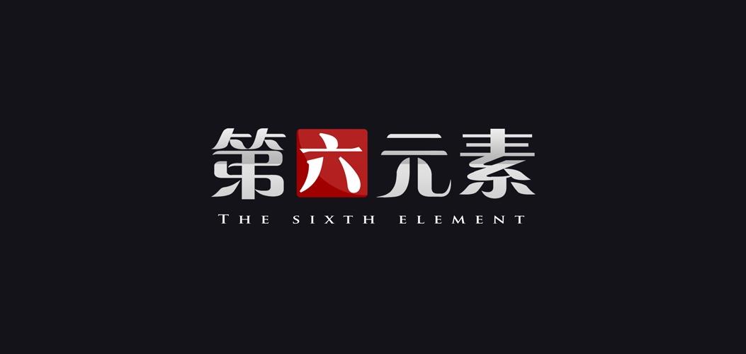 第六元素足浴器