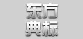 东方典标是什么牌子_东方典标品牌怎么样?