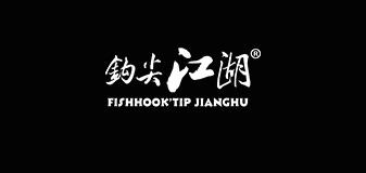 钩尖江湖鱼饵