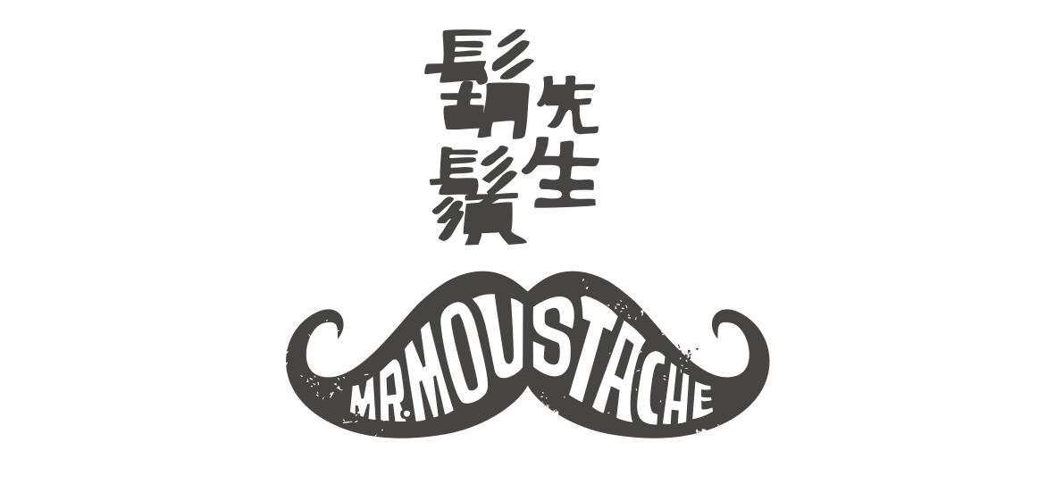 胡须先生是什么牌子_胡须先生品牌怎么样?