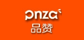pnza是什么牌子_品赞品牌怎么样?