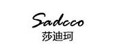sadcco是什么牌子_莎迪珂品牌怎么样?