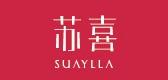 suaylla饰品是什么牌子_suaylla饰品品牌怎么样?
