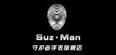 suzman是什么牌子_suzman品牌怎么样?