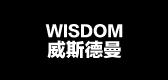 wisdom是什么牌子_威斯德曼品牌怎么样?