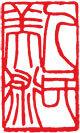 中国美术出版总社行书字帖