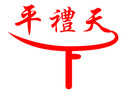 平礼天下筷子